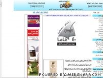 alwatan.com screenshot