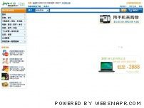 amazon.cn screenshot